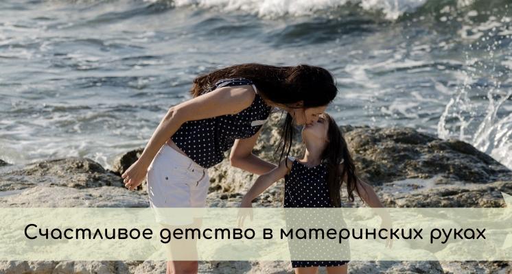Мама и дочь на море