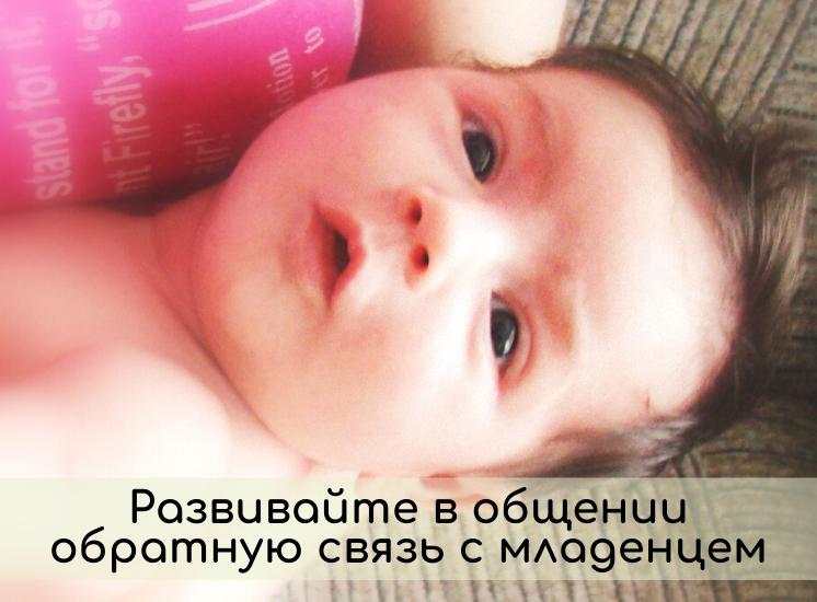 Развитие ребенка в 1 месяц общение