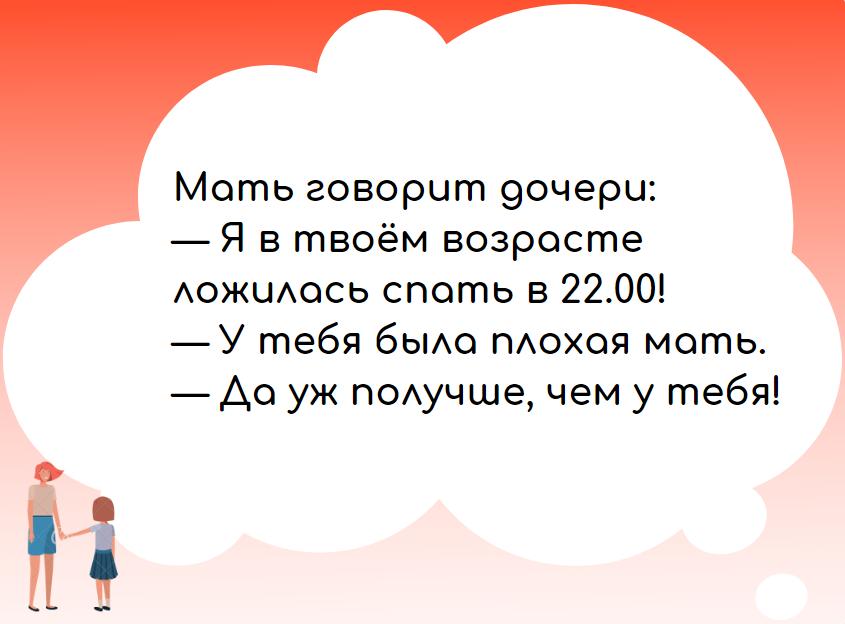 Смешные анекдоты про детей мать