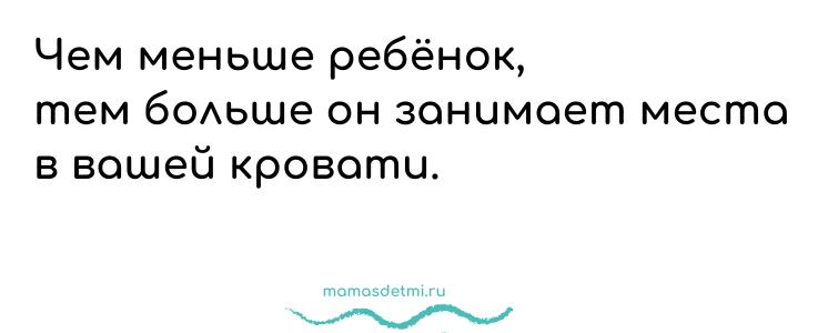 Смешные цитаты про детей кровать