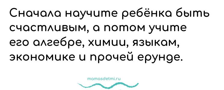 Смешные цитаты про детей счастье