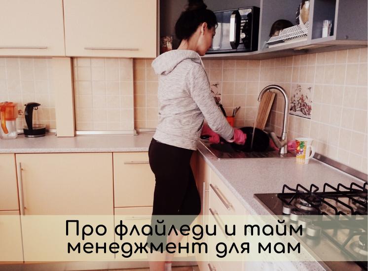Советы начинающим мамам флайледи